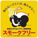 「ゾウが吸っているタバコの煙をスワンが嫌がっているの図」(スワンゾウ)@神奈川県